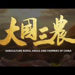 《大国三农》课程宣传片