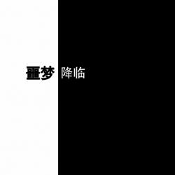 防电信诈骗系列宣传片 冒充公检法