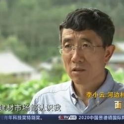 【面对面】李小云:河边村实验