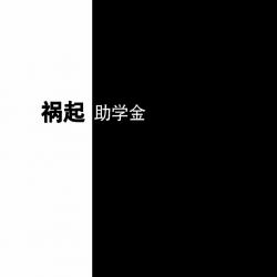 防电信诈骗系列宣传片 祸起助学金