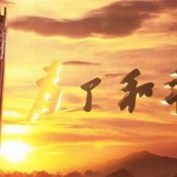 《为了和平》第四集 英雄赞歌
