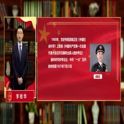 四史专题讲座 为什么七月一日是中国共产党的生日