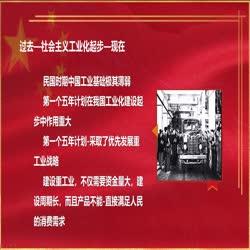 四史专题讲座 大仁政 社会主义工业化的道路选择