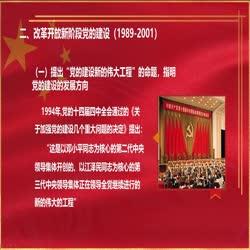 四史专题讲座 改革开放以来中国共产党建设的基本历程与启示