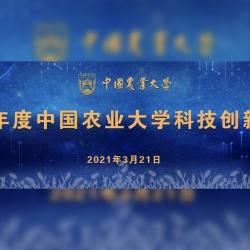 2021年度中国农业大学科技创新大会全程回顾