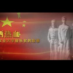 党史故事百校讲述 | 立救国救民、改造社会之志,听中国农大讲述詹乐贫的故事