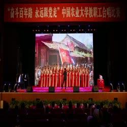 永远跟党走 红歌唱起来  信息与电气工程学院《龙的传人》《映山红+东方红》