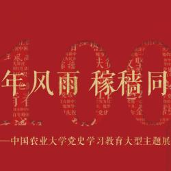 """""""百年风雨 稼穑同行""""党史学习教育大型主题展演"""