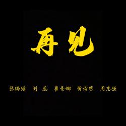 再见 | 理学院周志强教授团队毕业季MV