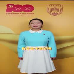 建党百年庆祝活动宣讲|韩龙馨:不忘初心 向阳生长