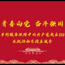 我校举行服务保障中国共产党成立100周年庆祝活动总结座谈会