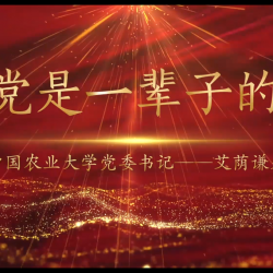 读懂中国 | 入党是一辈子的事 艾荫谦